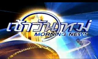 ดูเช้าวันใหม่ย้อนหลัง วันอาทิตย์ที่ 30 มิถุนายน 2556