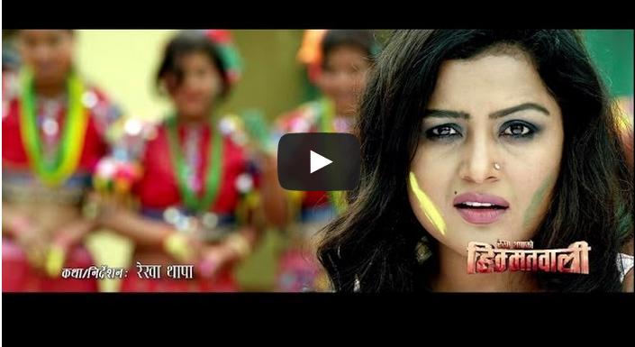 Kali Timro Najaraile - New Nepali Movie Song - Rekha Thapa ... Nepali Movie Song By Rekha Thapa