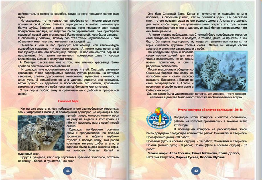 http://www.braylland.com/zhurnaly2014/Solnishko3/index.html#/12/