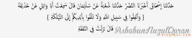 Quran Surat al Baqarah ayat 195