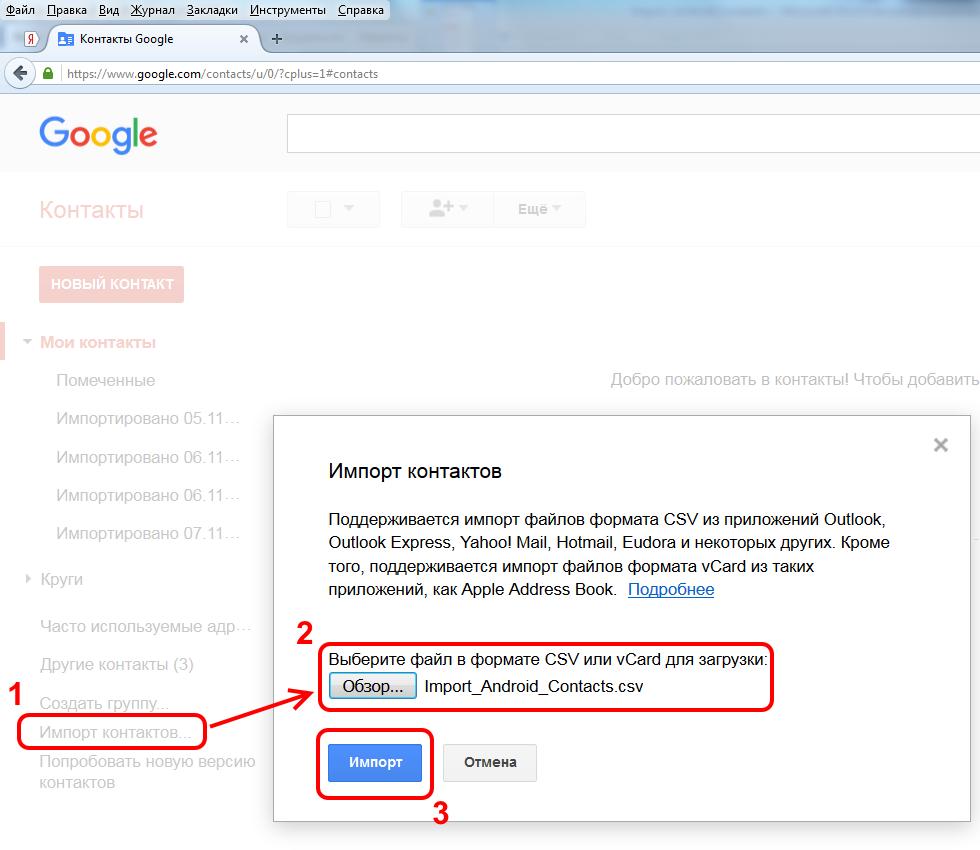 Google Контакты Импорт CSV файла