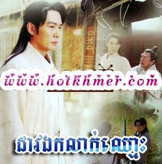 Dav Erk Leak Chhmoh [40 End] Chinese Drama Dubkhmer