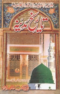 Tareekh_e_Madina by Shaykh Abdul Haq Muhadas Dehlvi