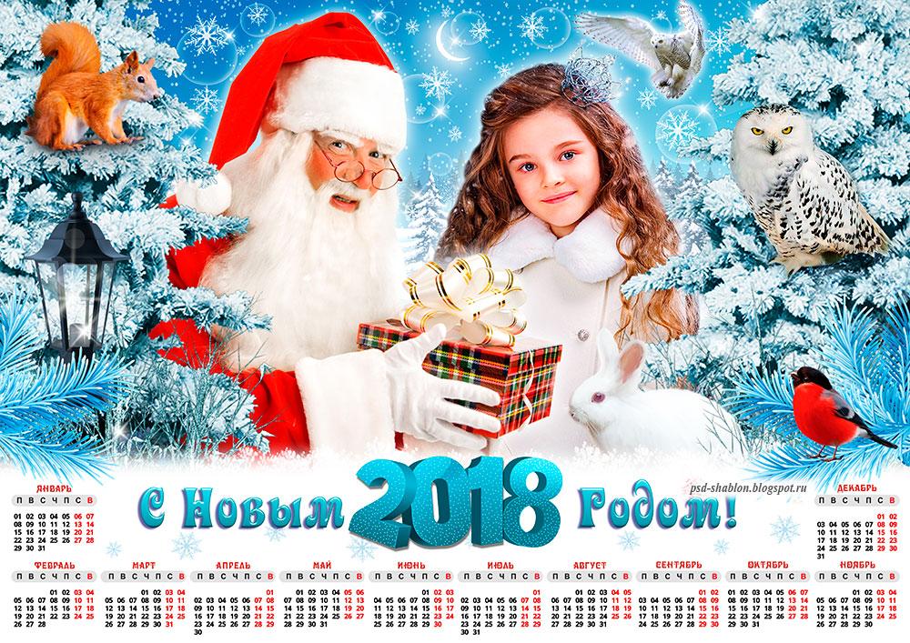 Календарь для новогодняя