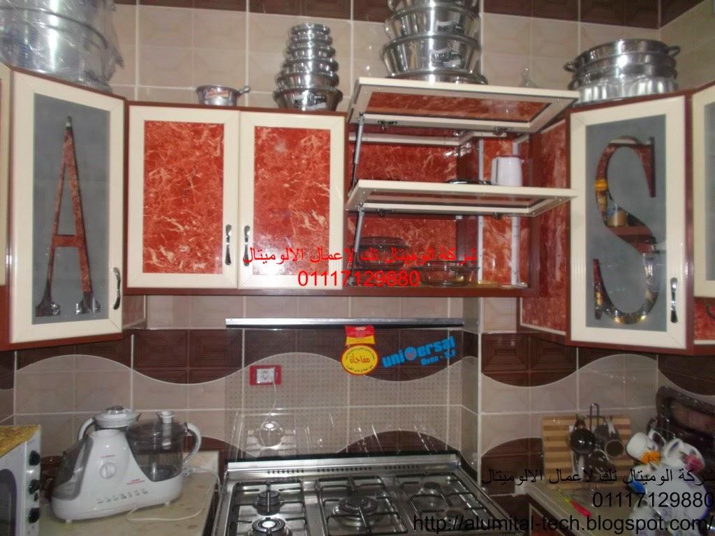 صور مطابخ الوميتال,مطابخ الوميتال,مطابخ,صور مطابخ