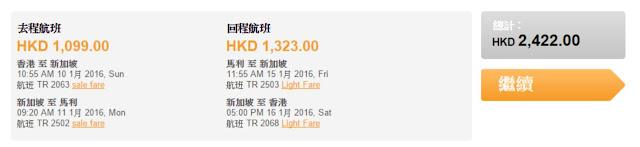 虎航香港飛馬爾代夫(馬利) HK$1,981 (連稅 HK$2,422)