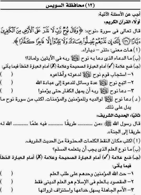 امتحان الدين محافظةالسويس للسادس الإبتدائى نصف العام RLA06-12-P1.jpg