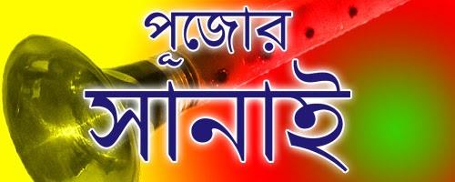 Bengali Mp3 Pujor Sanai