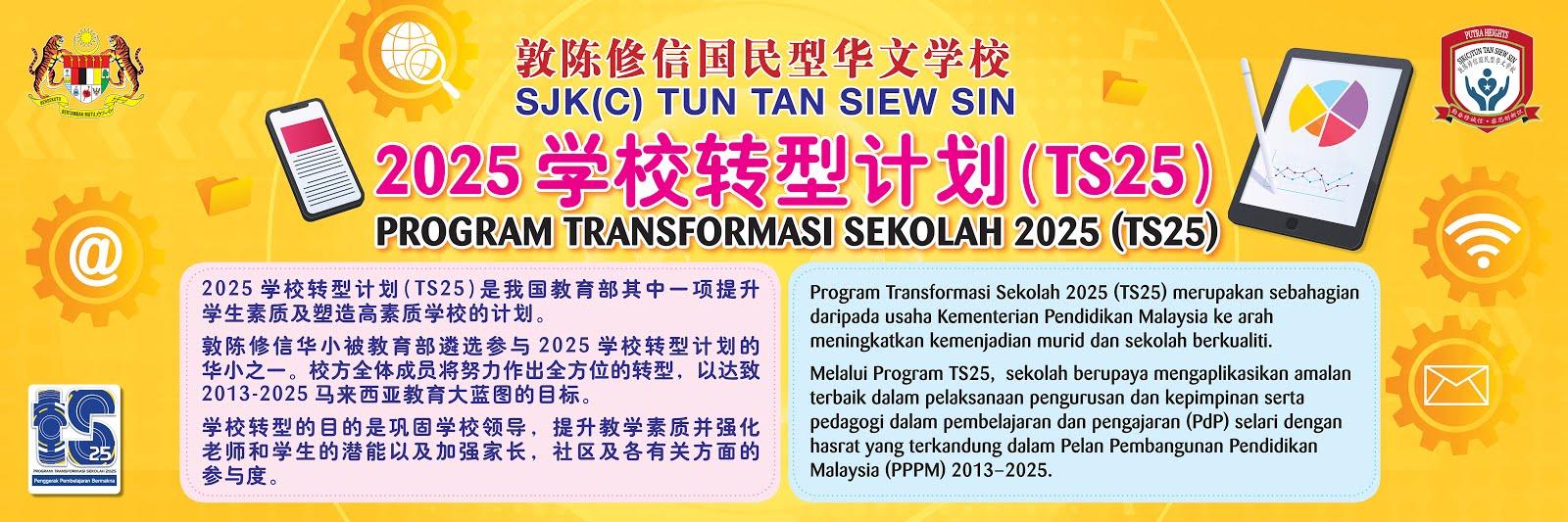 SJKC Tun Tan Siew Sin