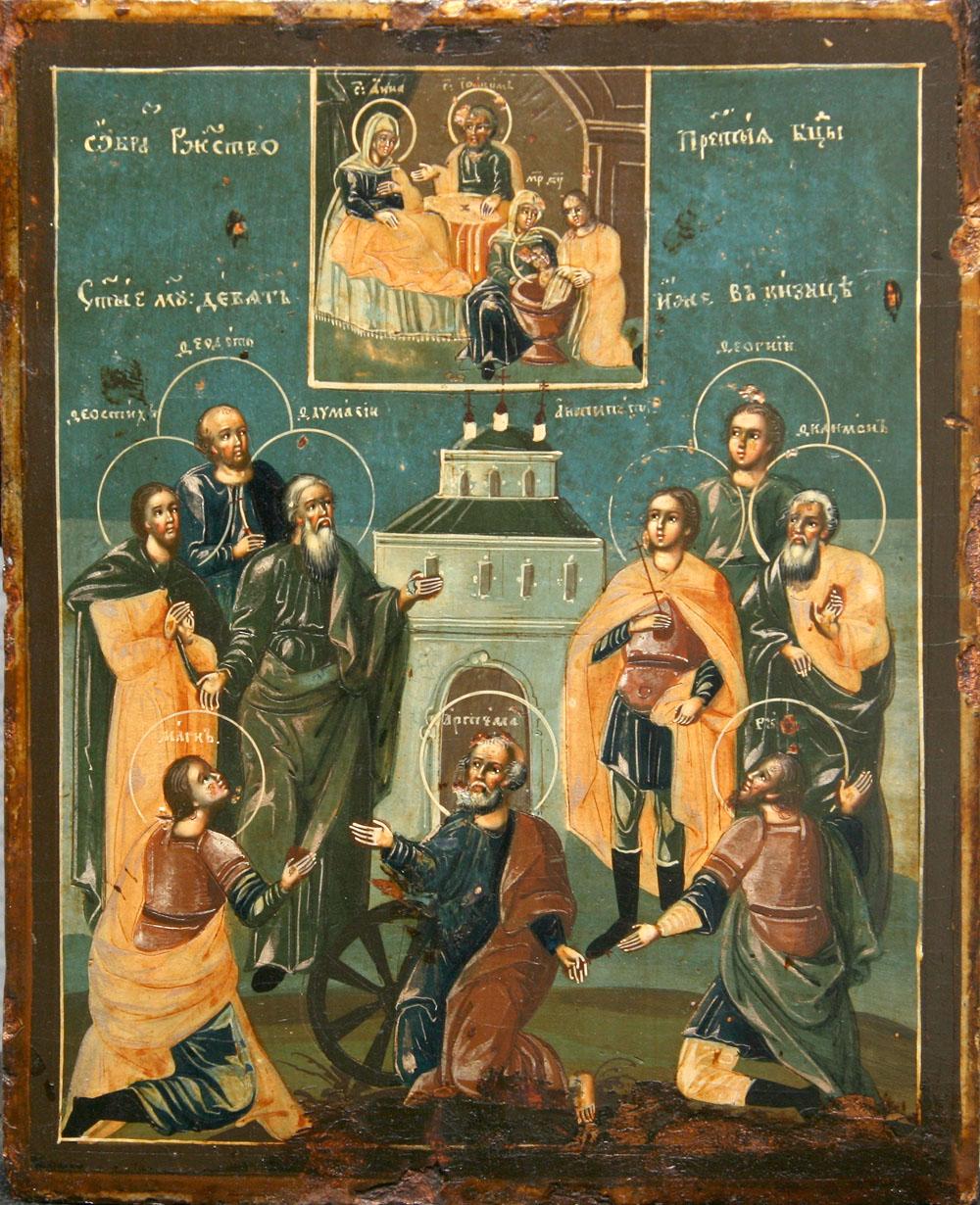 Молитва девяти мученикам о работе