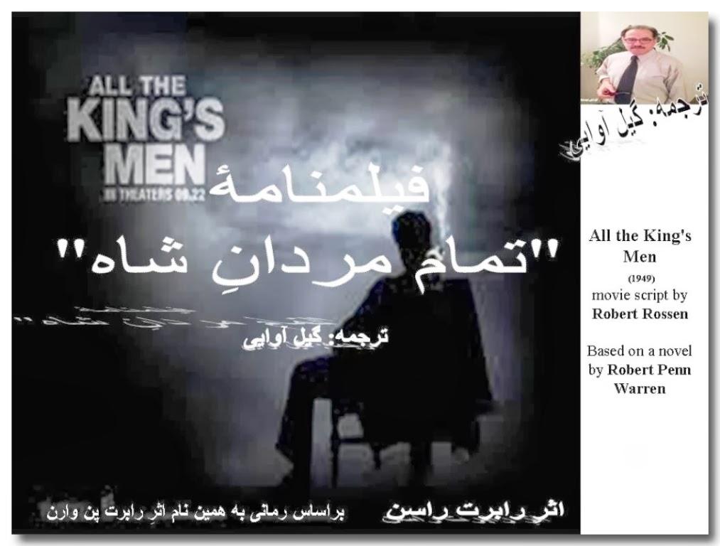 تمام مردان شاه، فیلمنامه