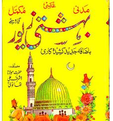 Bahishti zewar by Hazrat Maulana Ashraf Thanvi