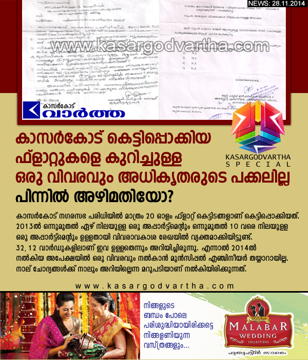Kasaragod, Kerala, Flat, Right Information, File, Building Section, Office, No information about flats - RTI report.
