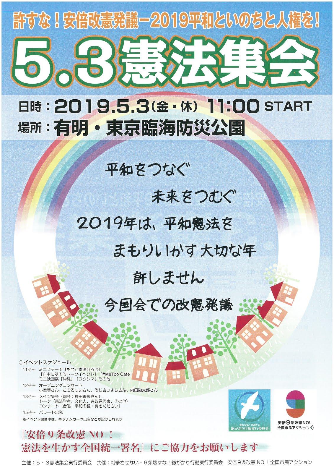 憲法集会 5月3日 11:00スタート 有明・東京臨海防災公園