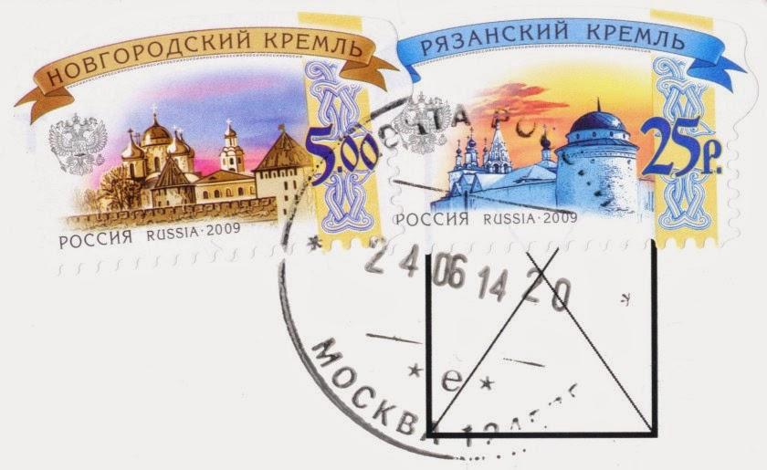 kremlin, ryazan, novgorod, stamps russia, rubles