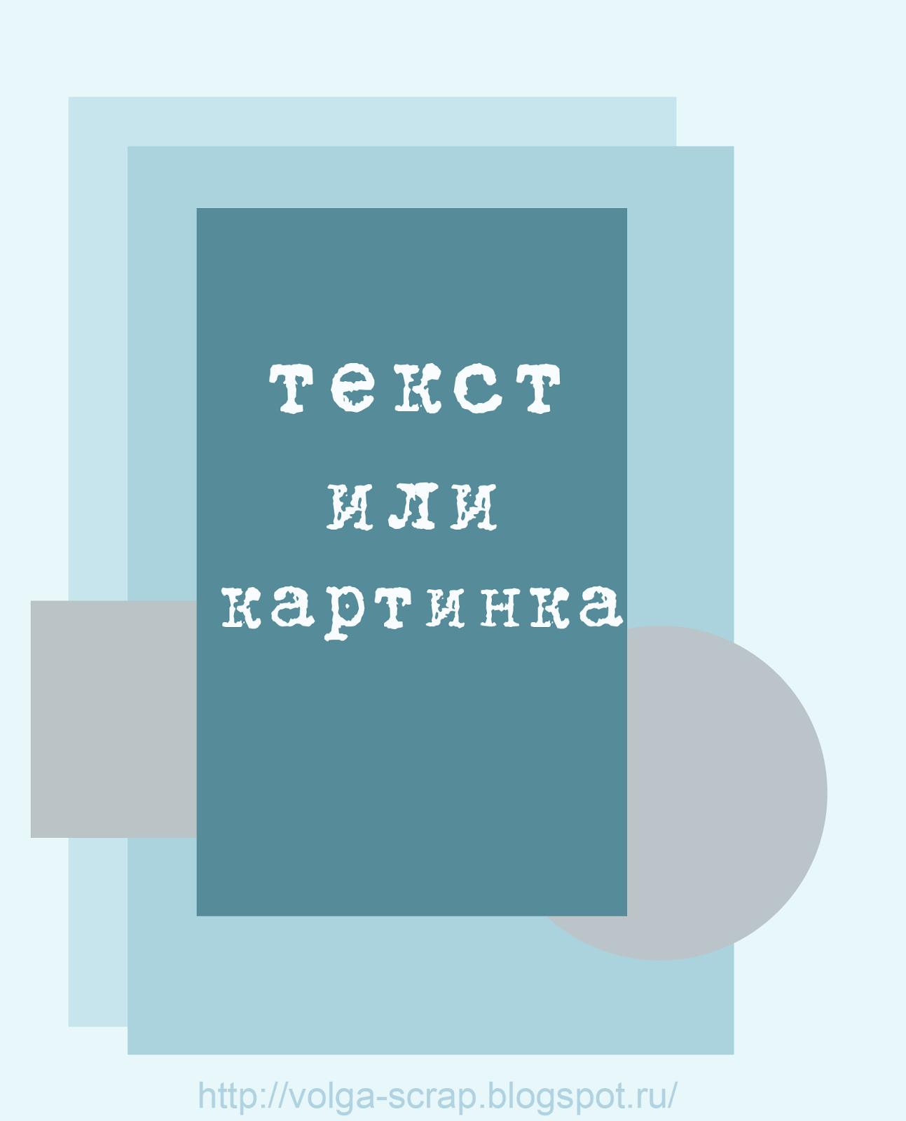 http://volga-scrap.blogspot.ru/2015/12/1412-1001.html
