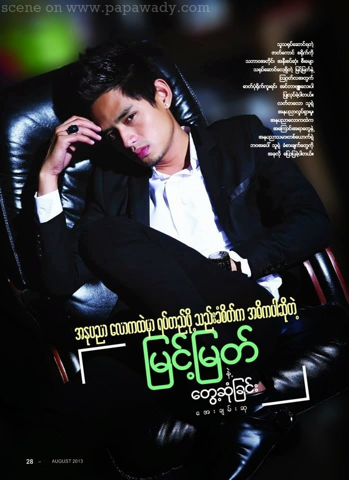 Myanmar Actor - Myint Myat