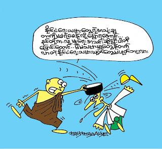 Cartoon Nay Myo Aye – ၾက့ံဖြတ္၏ အေရးသုံးပါး