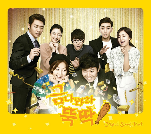 Various Artists - Summon You, Gold! OST download 금 나와라 뚝딱! OST mp3