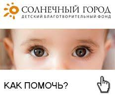 Детский благотворительный фонд