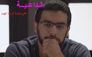 موعد الحلقة الثانية من  مسلسل الداعية للفنان هانى سلامة رمضان 2013 ، اذاعة الحلقة 2 من مسلسل الداعية لهانى سلامة مواعيد مسلسلات شهر رمضان 2013
