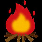 焚き火のイラスト