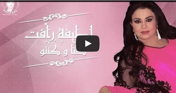 """بالفيديو: لطيفة رأفت تشعل الفيسبوك باغنية جديدة تشبه اغاني سعد المجرد """" كنا و كنتو """""""