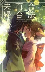 Gouhou Yuri Fuufu Hon Manga