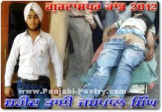 Shaheed Bhai Jaspal Singh Gurdaspur