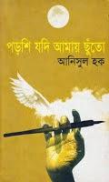 Porshi Jodi Amay Chuto by Anisul Haque