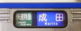 快速特急 京成成田行き 3600形側面