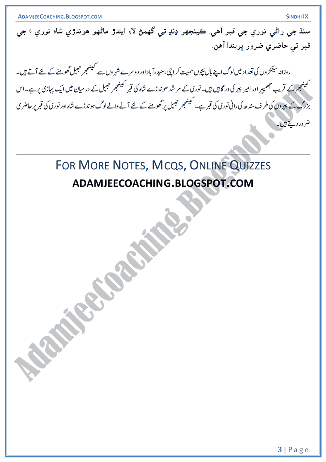 keenjhar-jheel-sabaq-ka-tarjuma-sindhi-notes-for-class-9th