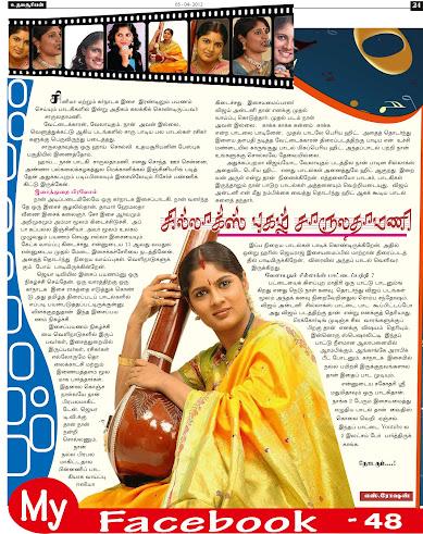 இந்திய பின்னணிப்பாடகி சாருலதா மணியுடன் நேர்காணல்......