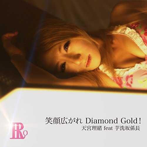[Single] 天宮理緒 feat. 芋洗坂係長 – 笑顔広がれ Diamond Gold! (2015.12.02/MP3/RAR)