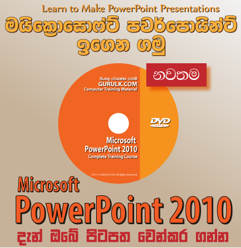 Microsoft PowerPoint 2010 DVD Training Courses in Sinhala