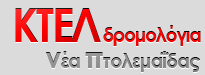 ΚΤΕΛ Πτολεμαΐδα - Νέα Πτολεμαΐδας