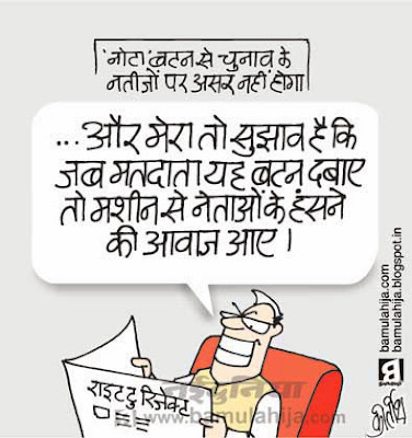 election commission, election reform cartoon, nota button, evm, corruption cartoon, corruption in india, indian political cartoon, assembly elections 2013 cartoons, election 2014 cartoons