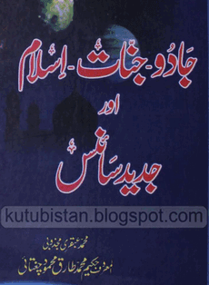 Jadu Jinnat Islam Aur Jadeed Science Book