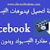 طريقة لتحميل فيديوهات الفيسبوك دون مغادرة الفيسبوك وبدون برامج