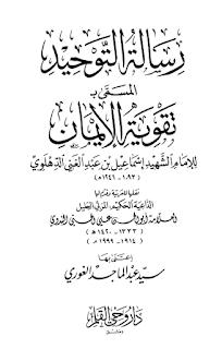 حمل كتاب رسالة التوحيد المسمى بتقوية الايمان - اسماعيل بن عبد الله الغني الدهلوي