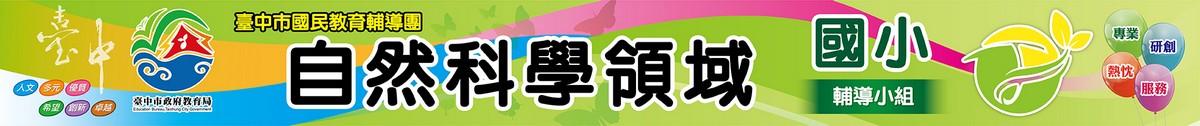 臺中市國教輔導團自然領域國小組