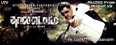 vikram thaandavam audio release on august 15th youtube