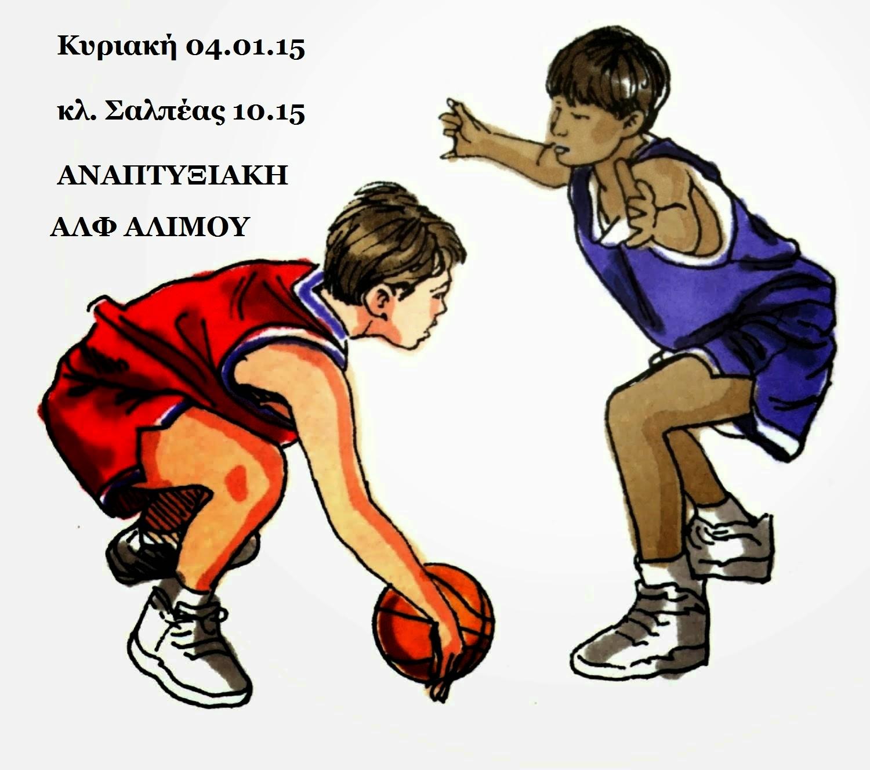 Με ΑΛΦ Αλίμου την Κυριακή στο Σαλπέας η αναπτυξιακή αγοριών (10.15)