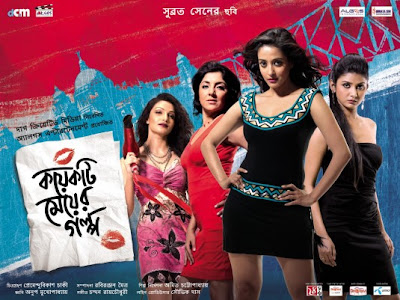 Koyekti Meyer Golpo Bengali Movie Heavens Garden