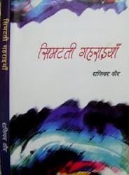 सिमटती गहराइयाँ(कहानी संग्रह)(हिंदी में) वर्ष 2012