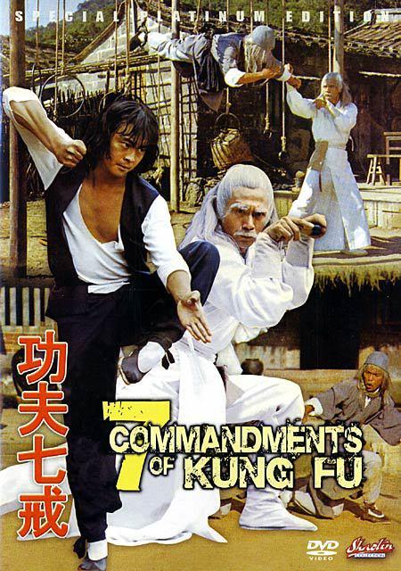 Los siete mandamientos del Kung Fu (1985)