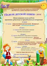 """""""Книжкины именины - 2016"""""""