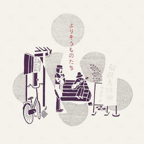 [Album] 福原希己江 – よりそうものたち (2015.01.14/MP3/RAR)