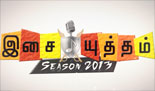 IsaiYutham Season 2013 – Episode 19 – WildcardRound