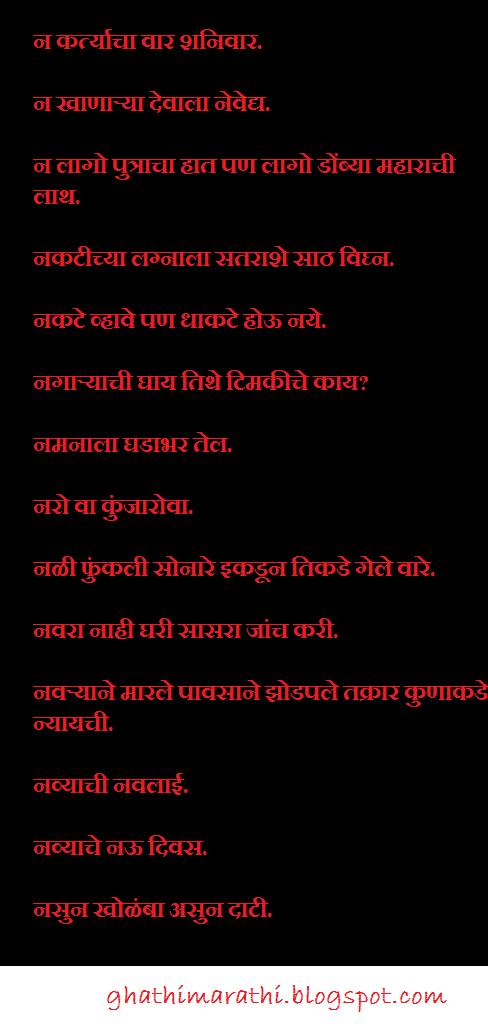 marathi mhani starting from na1
